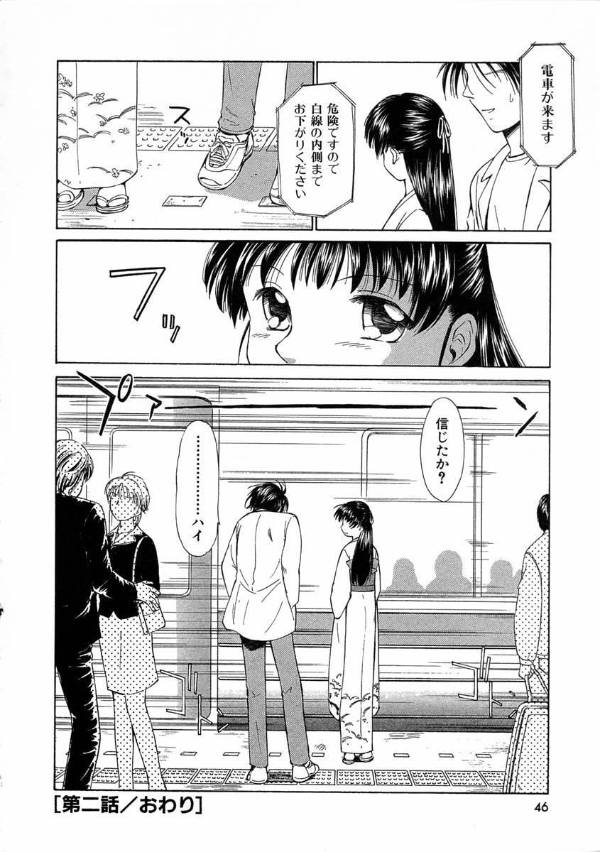 [Mutsuki Tsutomu] Mononoke-tachi no Utage - Mononoke's Feast 48