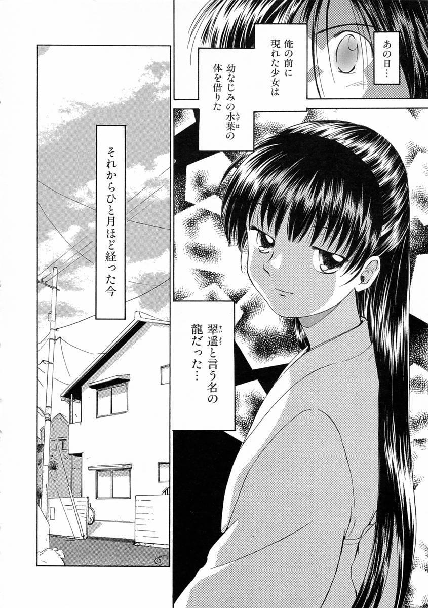 [Mutsuki Tsutomu] Mononoke-tachi no Utage - Mononoke's Feast 50