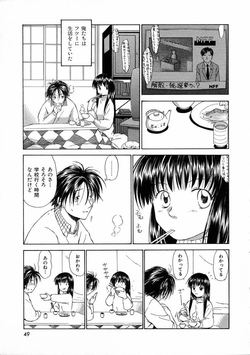 [Mutsuki Tsutomu] Mononoke-tachi no Utage - Mononoke's Feast 51
