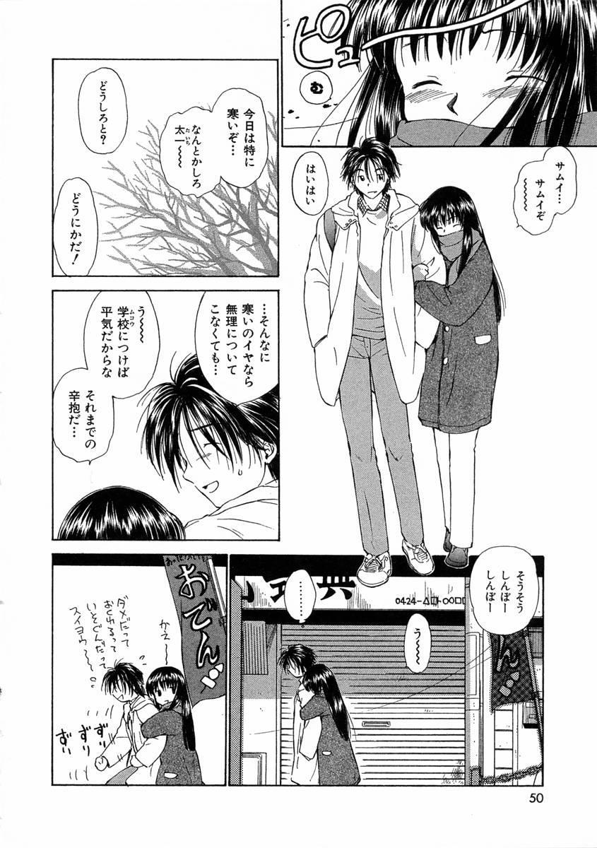 [Mutsuki Tsutomu] Mononoke-tachi no Utage - Mononoke's Feast 52