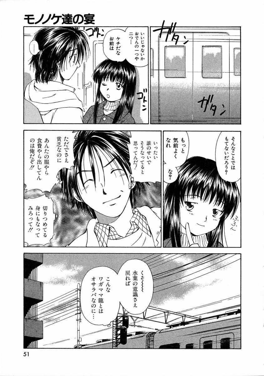 [Mutsuki Tsutomu] Mononoke-tachi no Utage - Mononoke's Feast 53