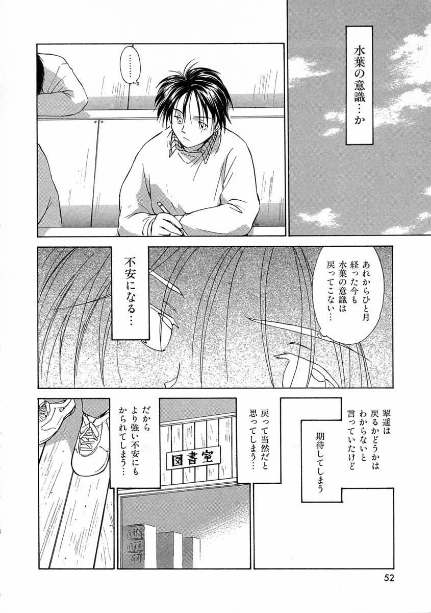[Mutsuki Tsutomu] Mononoke-tachi no Utage - Mononoke's Feast 54