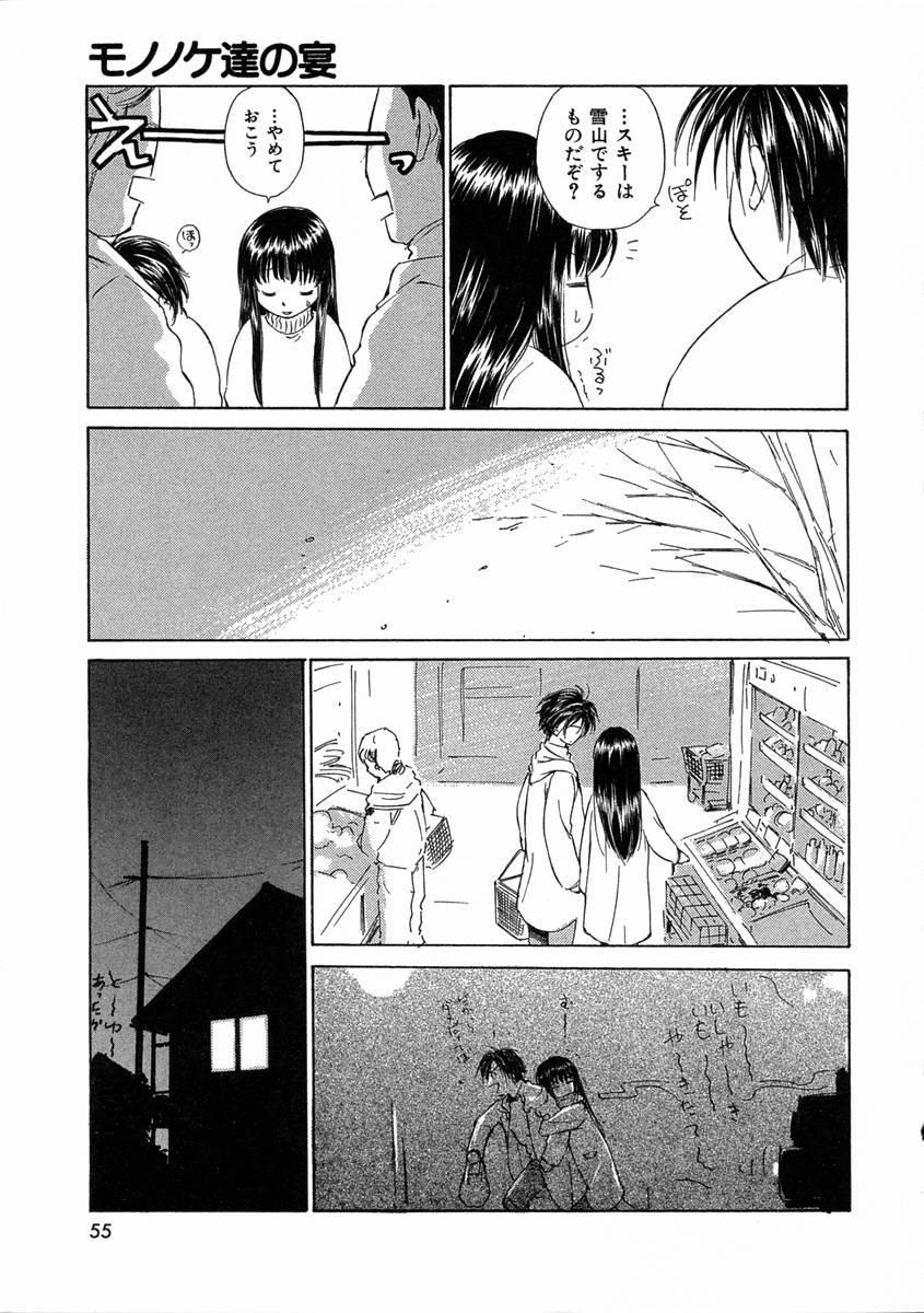 [Mutsuki Tsutomu] Mononoke-tachi no Utage - Mononoke's Feast 57