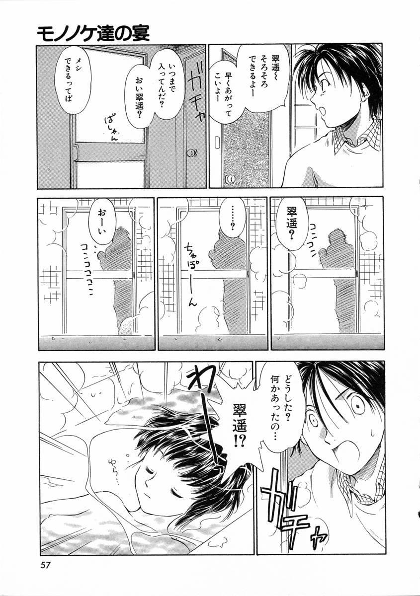 [Mutsuki Tsutomu] Mononoke-tachi no Utage - Mononoke's Feast 59