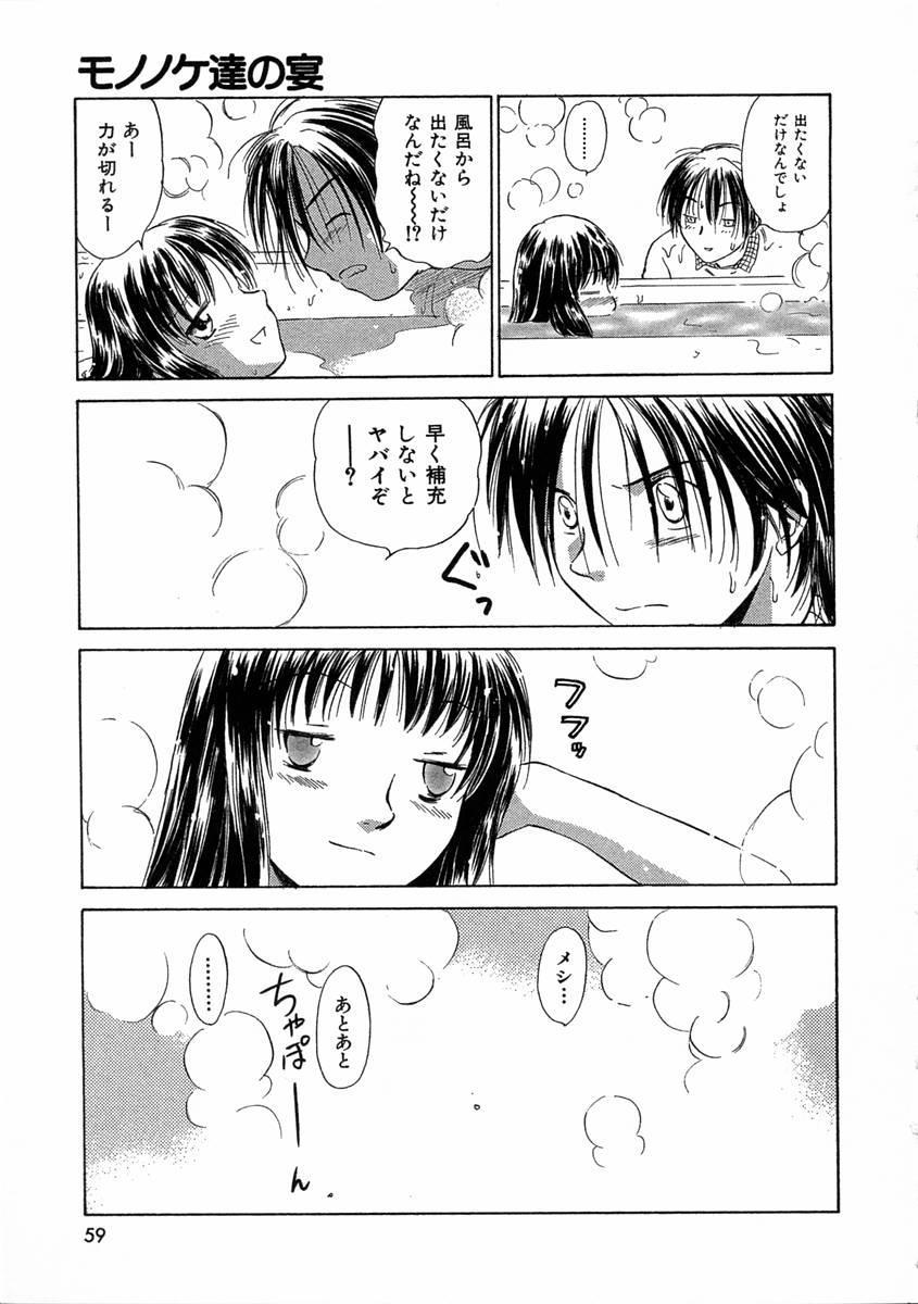 [Mutsuki Tsutomu] Mononoke-tachi no Utage - Mononoke's Feast 61