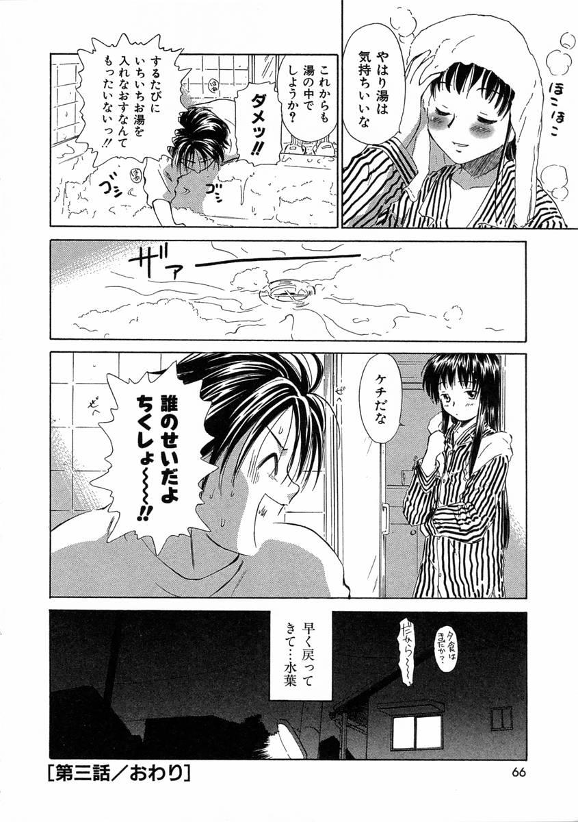 [Mutsuki Tsutomu] Mononoke-tachi no Utage - Mononoke's Feast 68