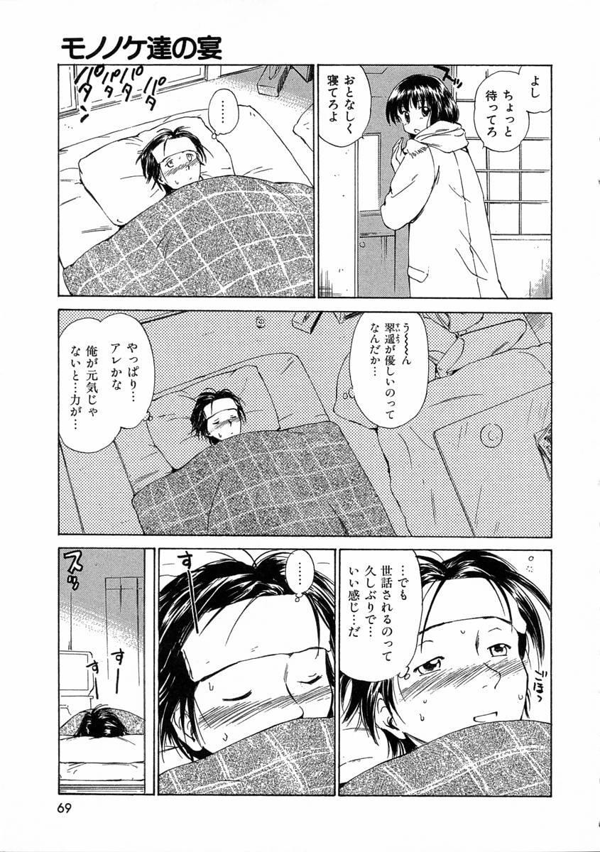 [Mutsuki Tsutomu] Mononoke-tachi no Utage - Mononoke's Feast 71