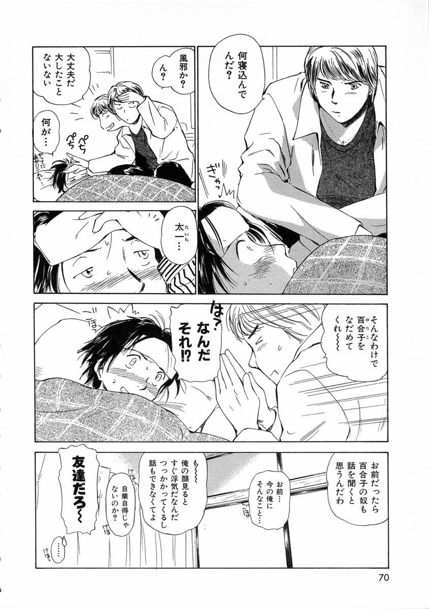 [Mutsuki Tsutomu] Mononoke-tachi no Utage - Mononoke's Feast 72
