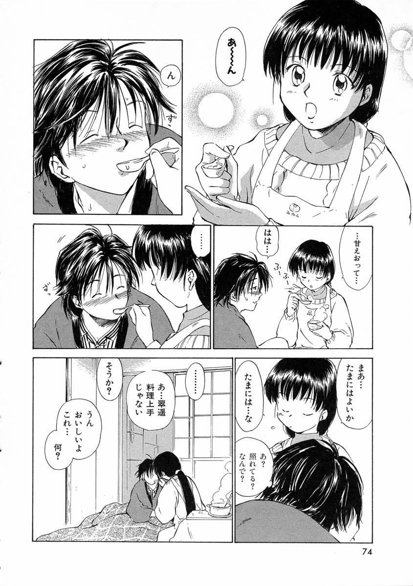 [Mutsuki Tsutomu] Mononoke-tachi no Utage - Mononoke's Feast 76