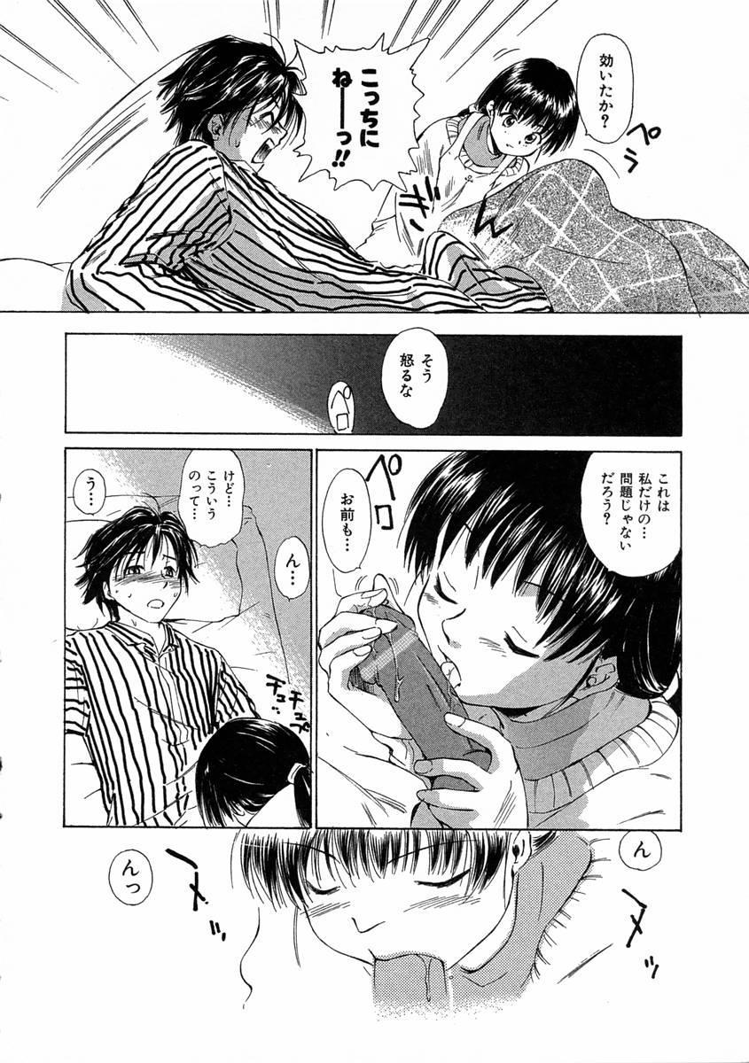 [Mutsuki Tsutomu] Mononoke-tachi no Utage - Mononoke's Feast 78