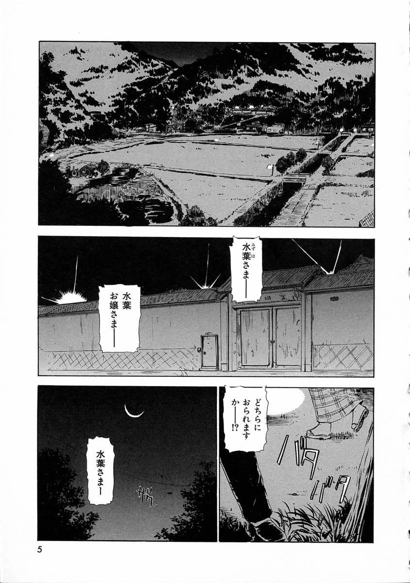 [Mutsuki Tsutomu] Mononoke-tachi no Utage - Mononoke's Feast 7