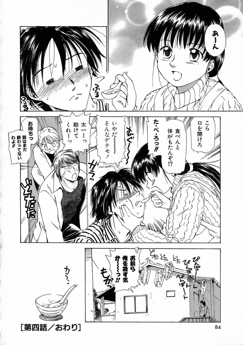 [Mutsuki Tsutomu] Mononoke-tachi no Utage - Mononoke's Feast 86