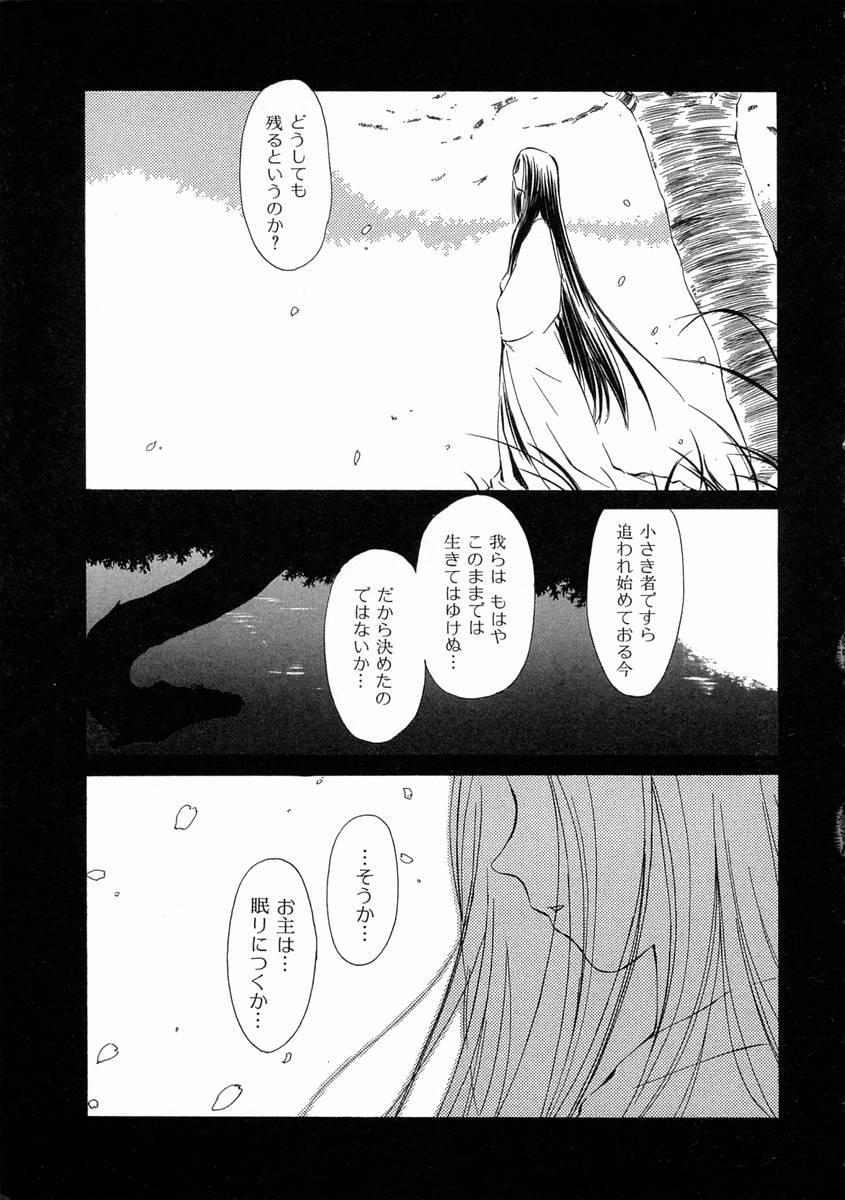 [Mutsuki Tsutomu] Mononoke-tachi no Utage - Mononoke's Feast 87