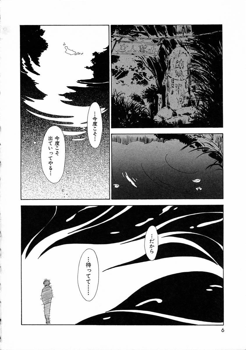 [Mutsuki Tsutomu] Mononoke-tachi no Utage - Mononoke's Feast 8
