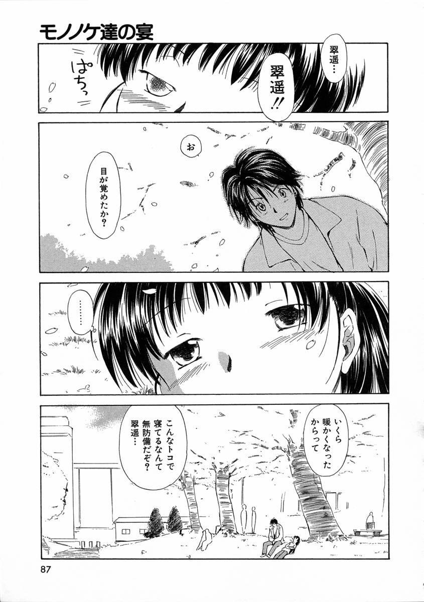[Mutsuki Tsutomu] Mononoke-tachi no Utage - Mononoke's Feast 89
