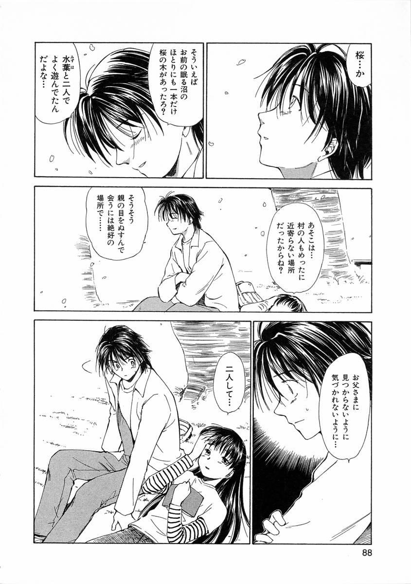 [Mutsuki Tsutomu] Mononoke-tachi no Utage - Mononoke's Feast 90
