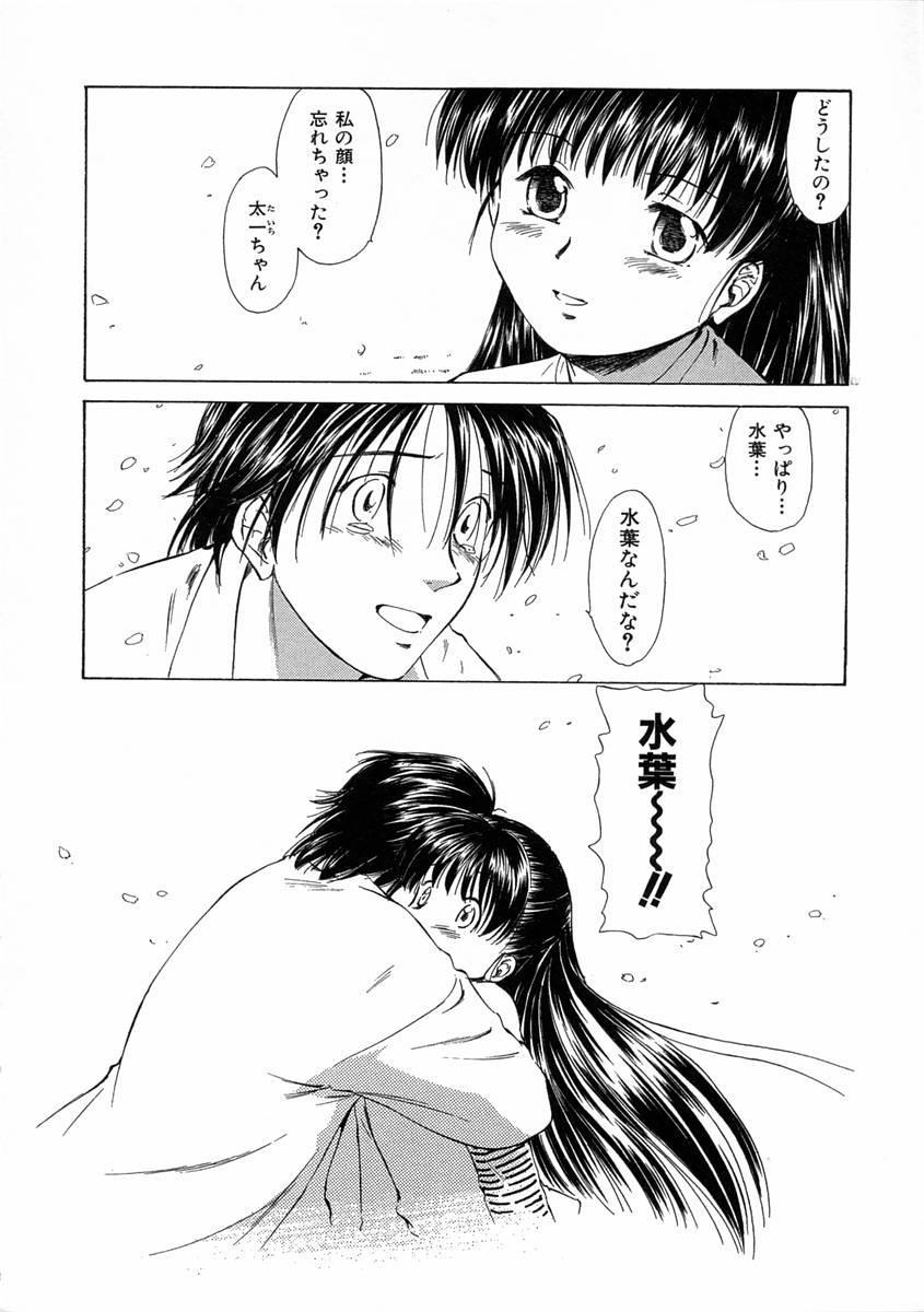[Mutsuki Tsutomu] Mononoke-tachi no Utage - Mononoke's Feast 92
