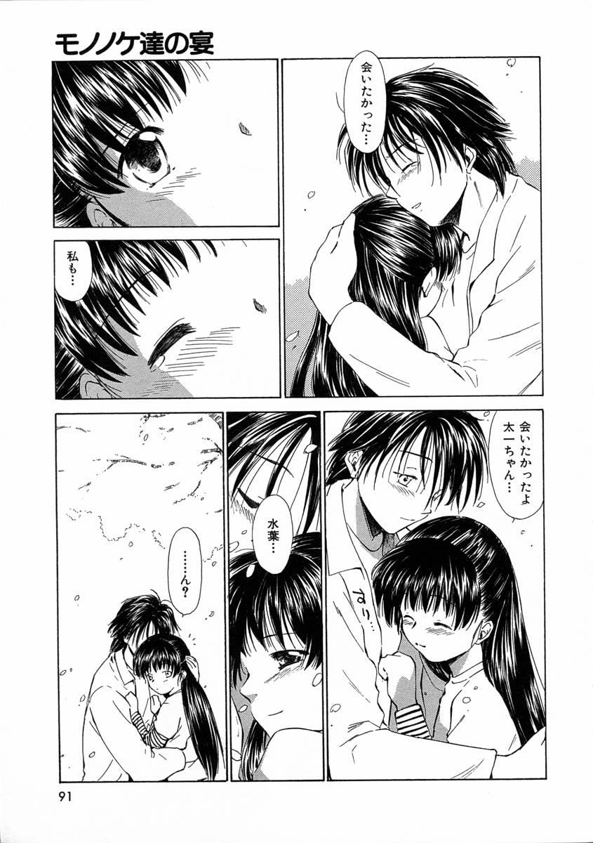[Mutsuki Tsutomu] Mononoke-tachi no Utage - Mononoke's Feast 93