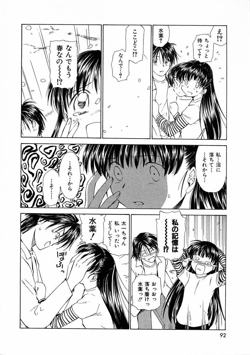 [Mutsuki Tsutomu] Mononoke-tachi no Utage - Mononoke's Feast 94