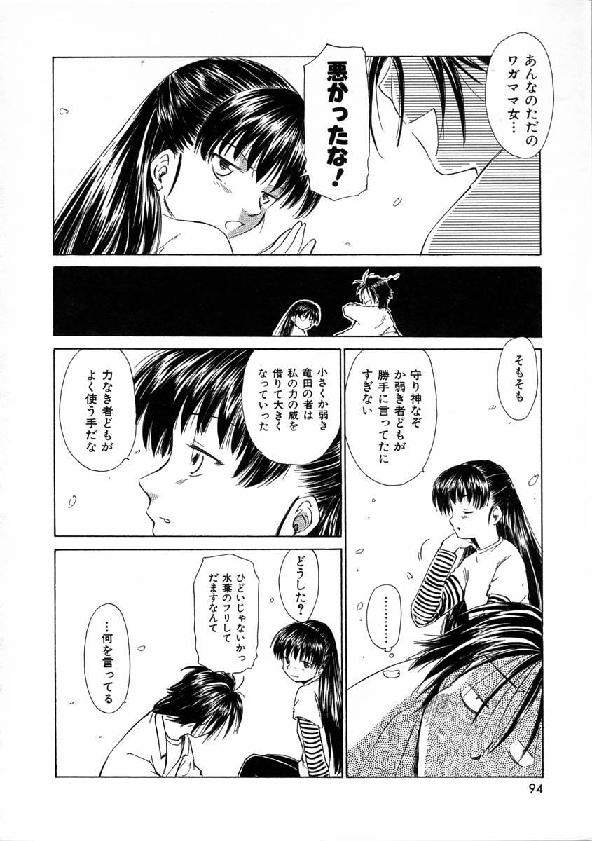 [Mutsuki Tsutomu] Mononoke-tachi no Utage - Mononoke's Feast 96