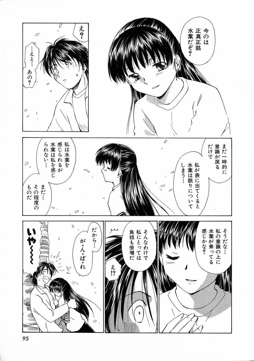 [Mutsuki Tsutomu] Mononoke-tachi no Utage - Mononoke's Feast 97