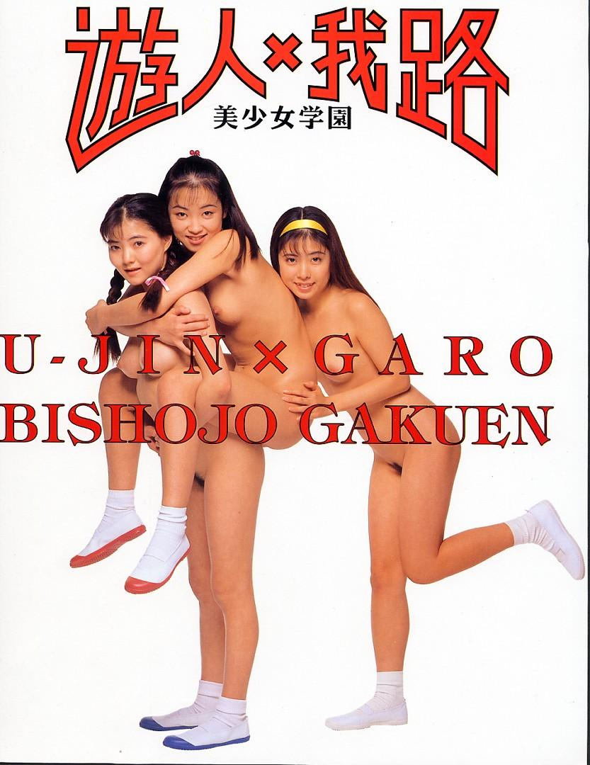 U-Jin x Garo Bishojo Gakuen 2