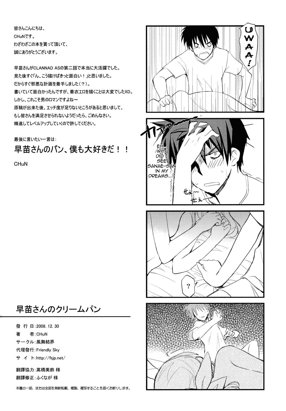 (C75) [Fuuma Kekkai, Friendly Sky (CHuN)] Sanae-san no Cream Pan    Sanae-san's Cream Bread (Clannad) [English] =Nashrakh+Torn= 24