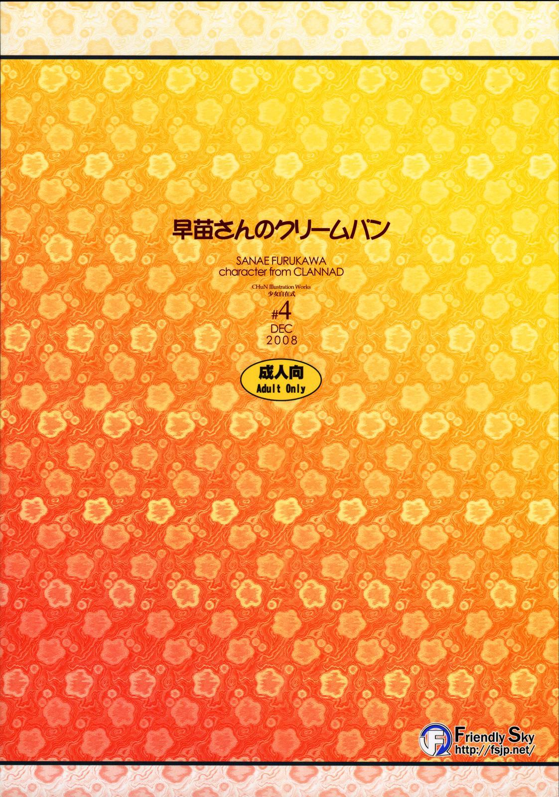 (C75) [Fuuma Kekkai, Friendly Sky (CHuN)] Sanae-san no Cream Pan    Sanae-san's Cream Bread (Clannad) [English] =Nashrakh+Torn= 25