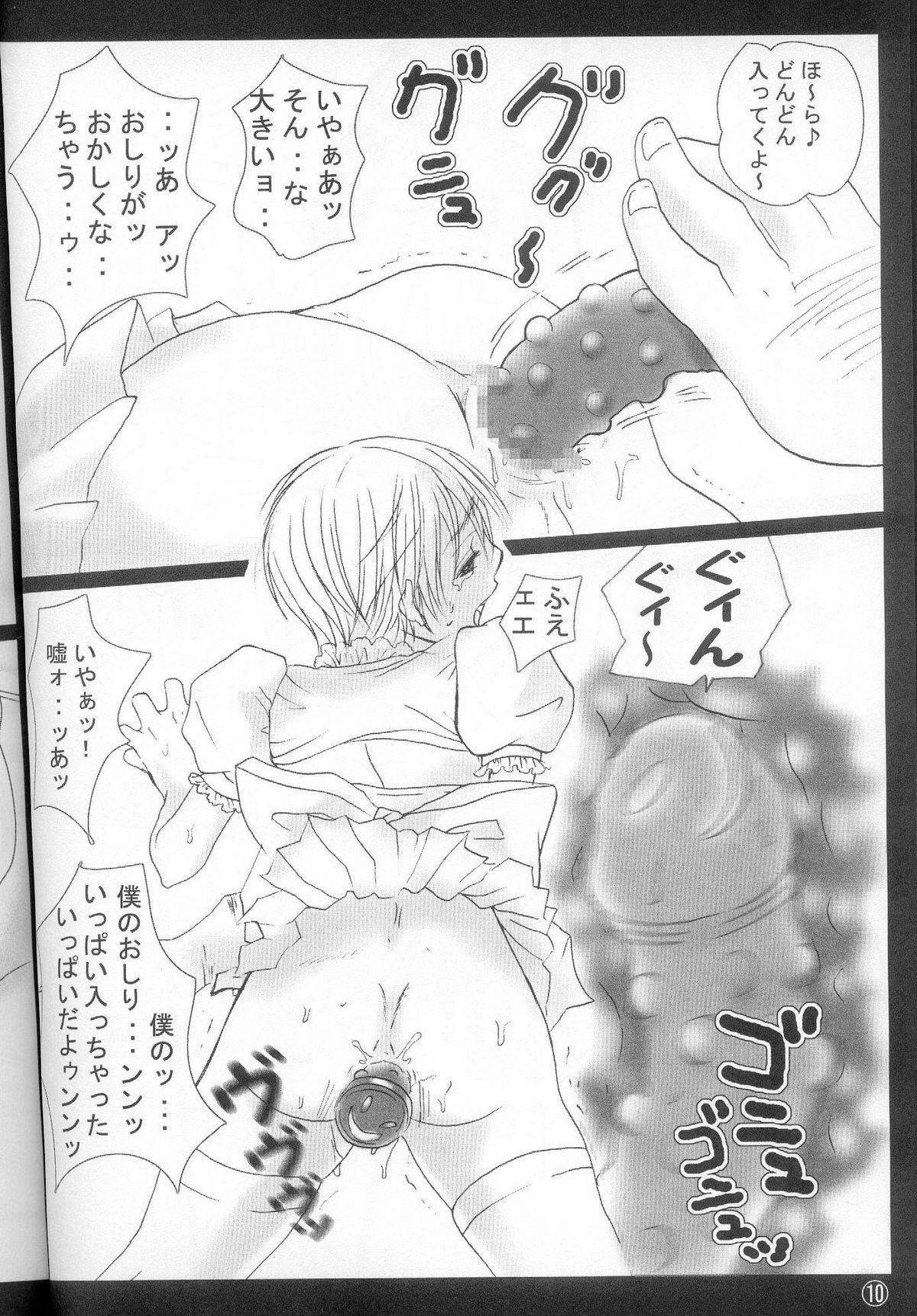 Shuumatsu Shoujo Shounen 8