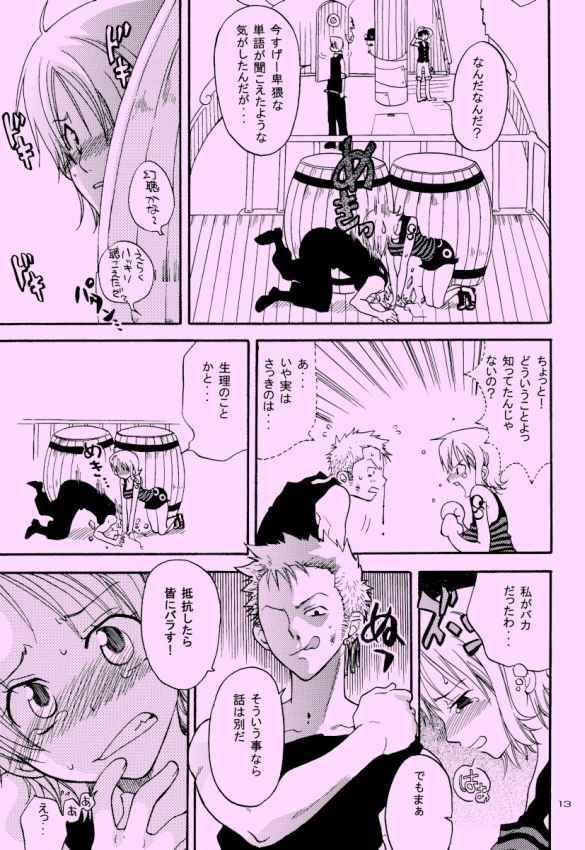 Shiawase Punch! 6 11