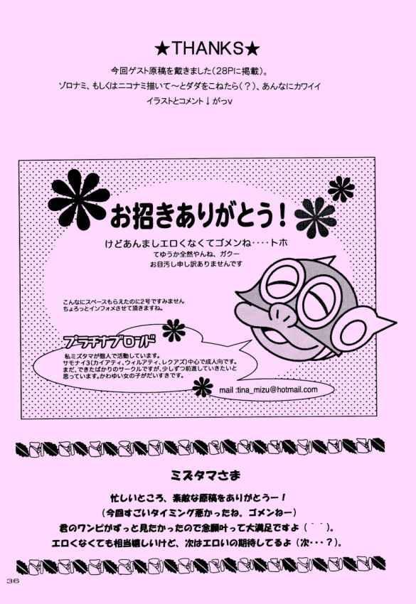 Shiawase Punch! 6 34