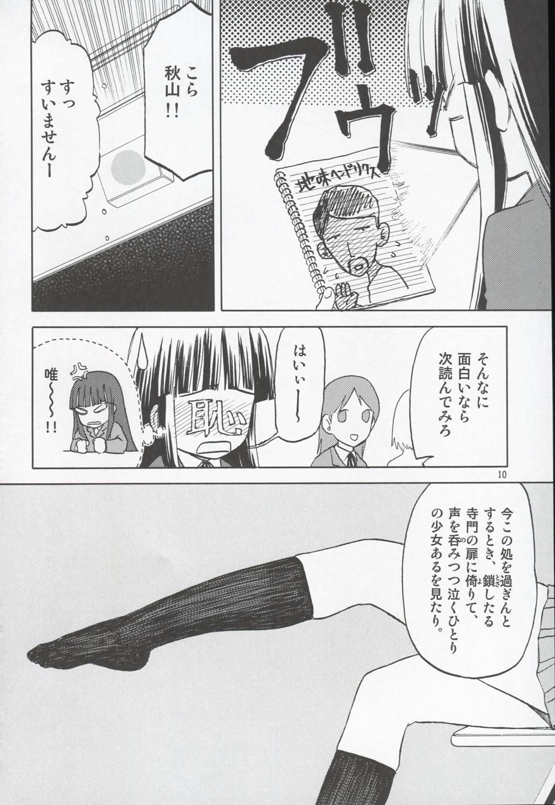 Okappa Rongu no  Iru Huuken sideA 8