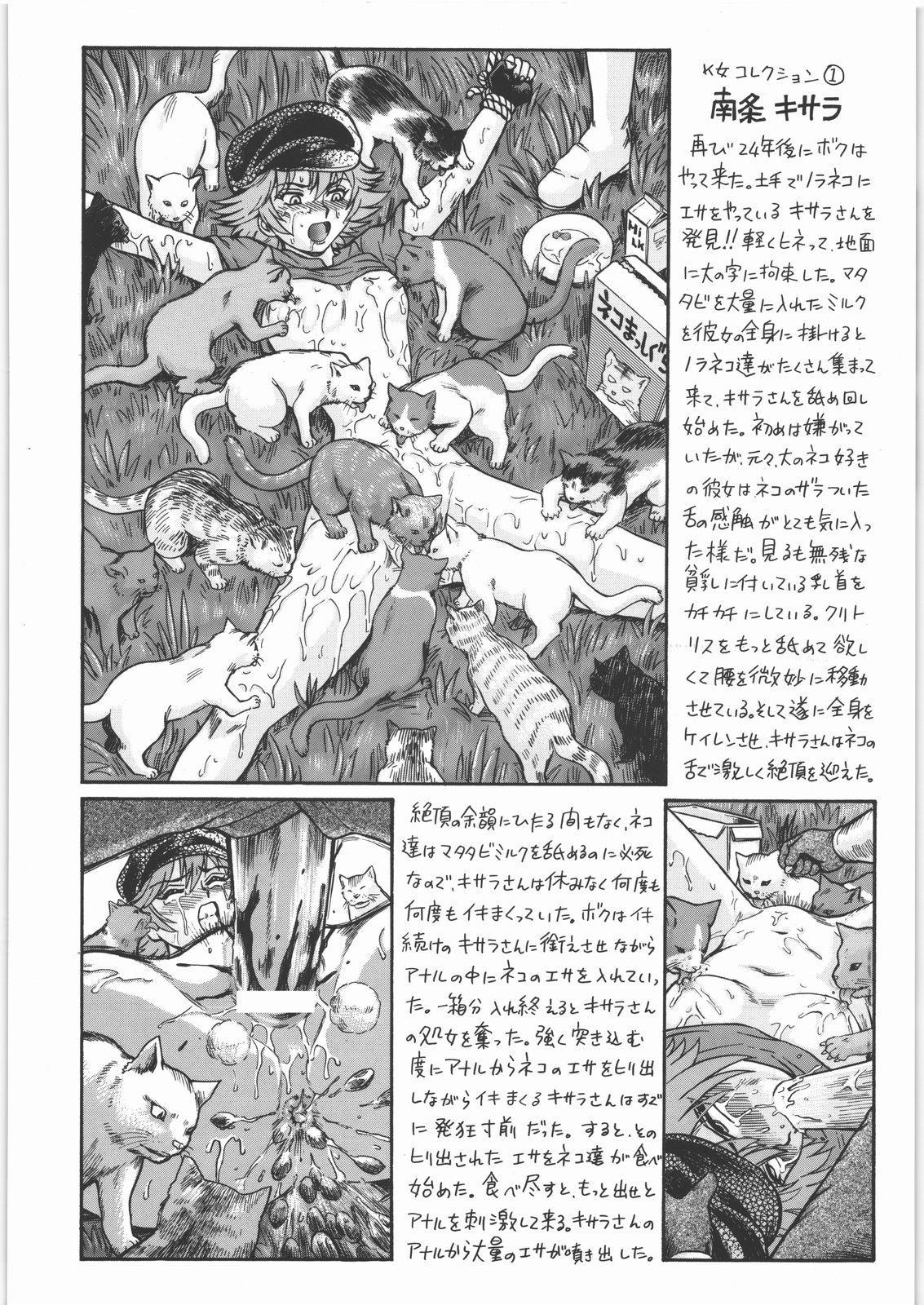 TAIL-MAN MIU FUURINGI BOOK 36