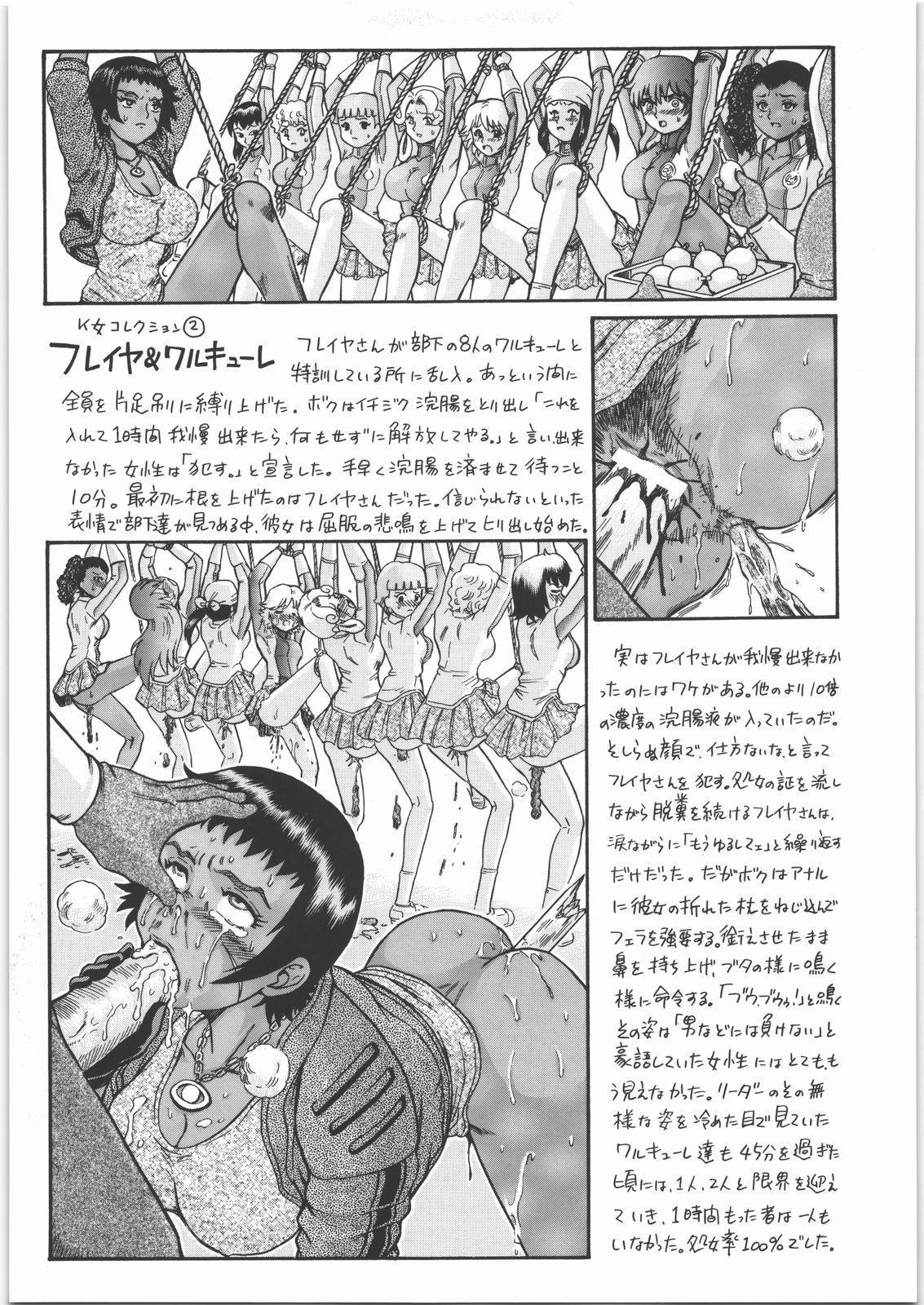 TAIL-MAN MIU FUURINGI BOOK 37