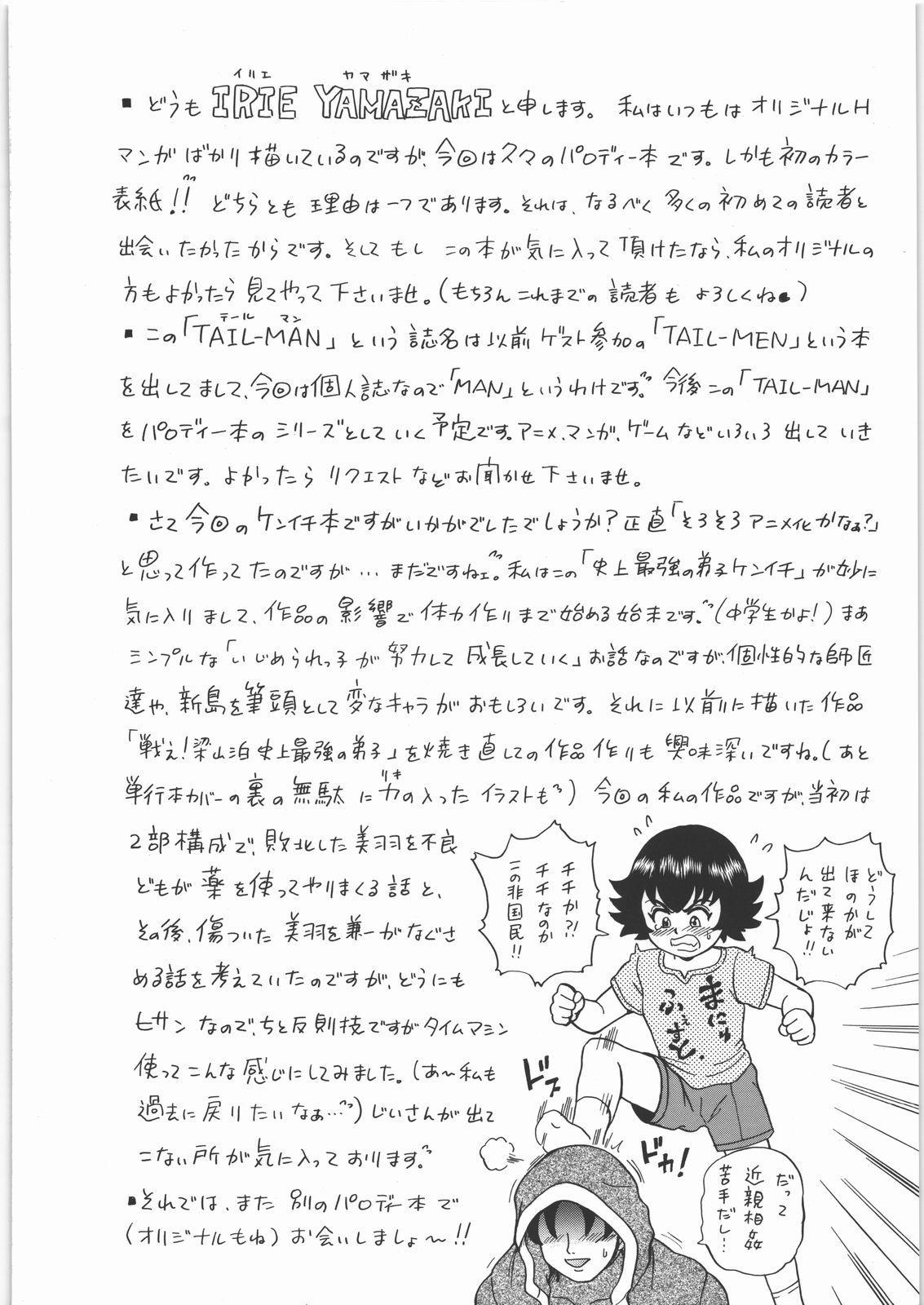 TAIL-MAN MIU FUURINGI BOOK 40
