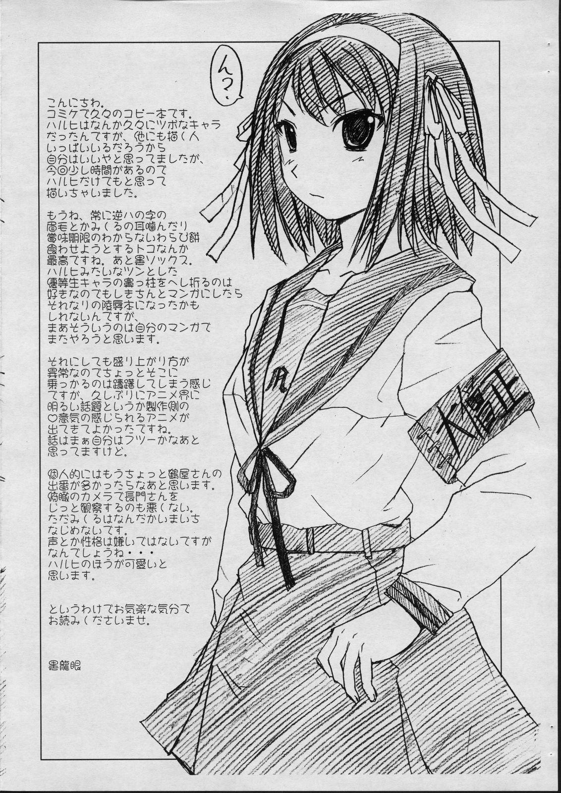 Kakitai Mono wa Kakitai n dakara Shouganai! 1