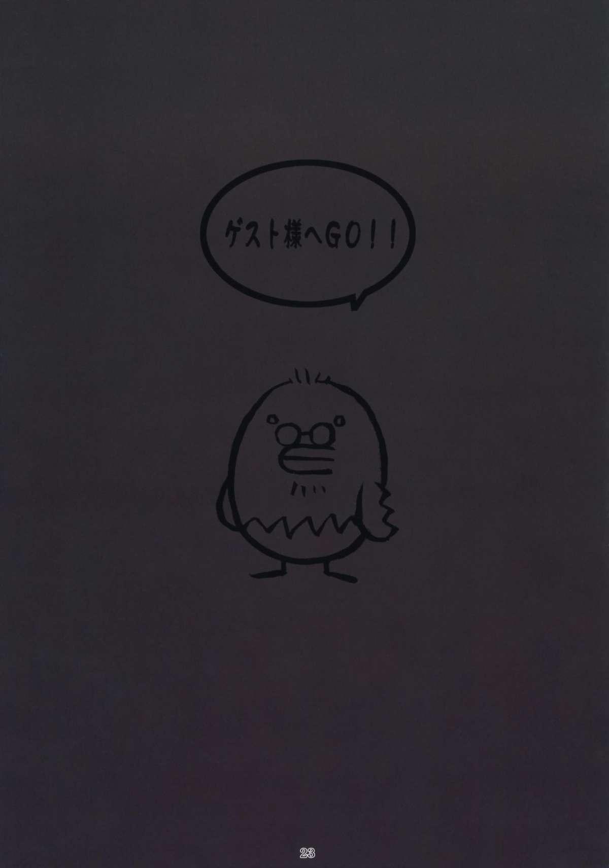 (C76) [Nagaredamaya (BANG-YOU)] Yoruneko-san no Shitsukekata -Kubiwahen- (Bleach) 21