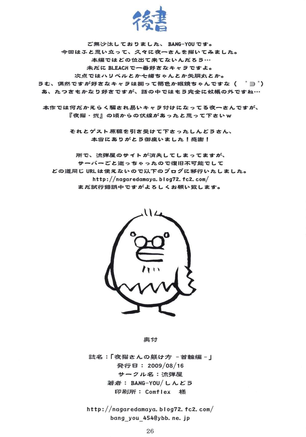 (C76) [Nagaredamaya (BANG-YOU)] Yoruneko-san no Shitsukekata -Kubiwahen- (Bleach) 24