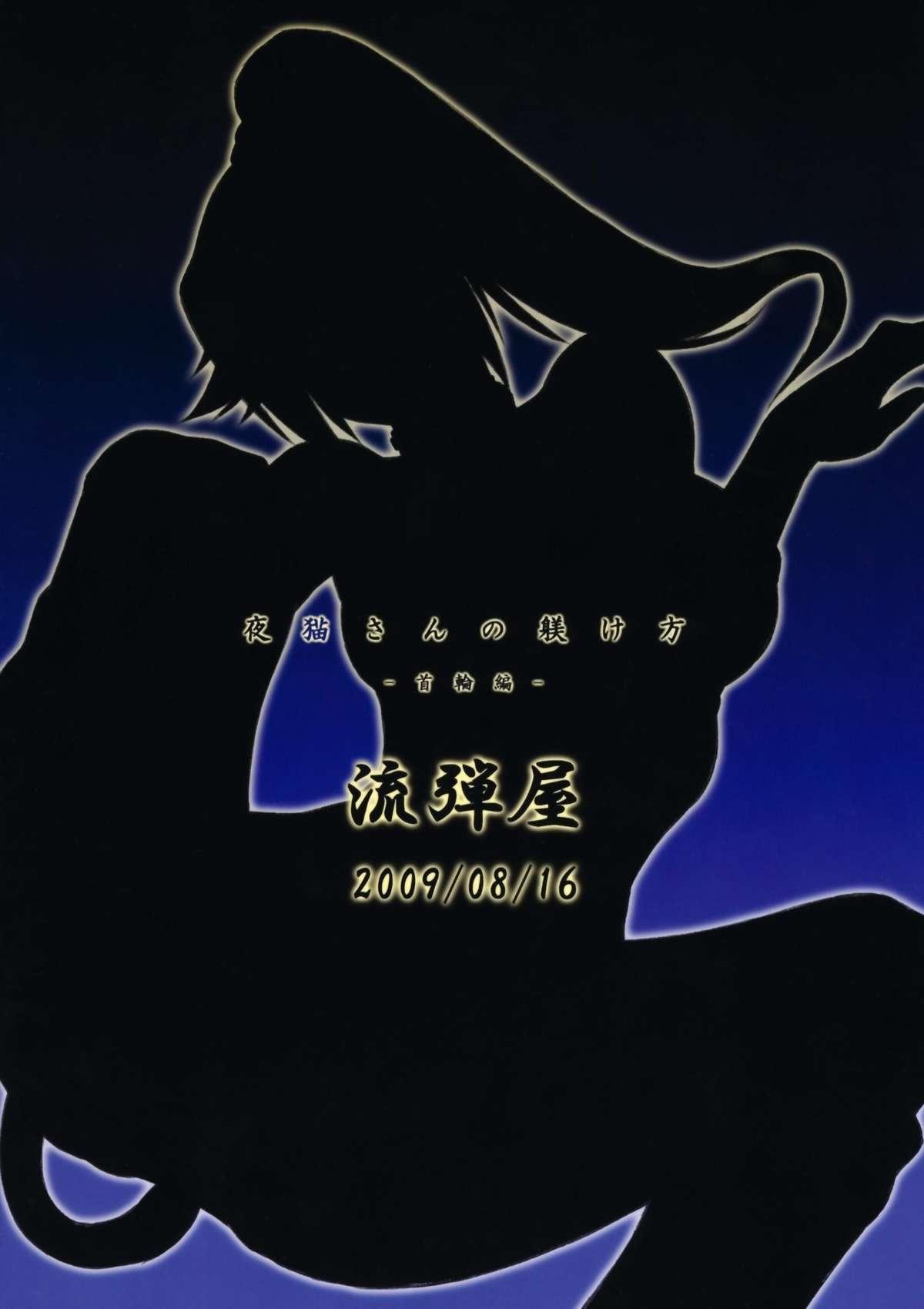 (C76) [Nagaredamaya (BANG-YOU)] Yoruneko-san no Shitsukekata -Kubiwahen- (Bleach) 25