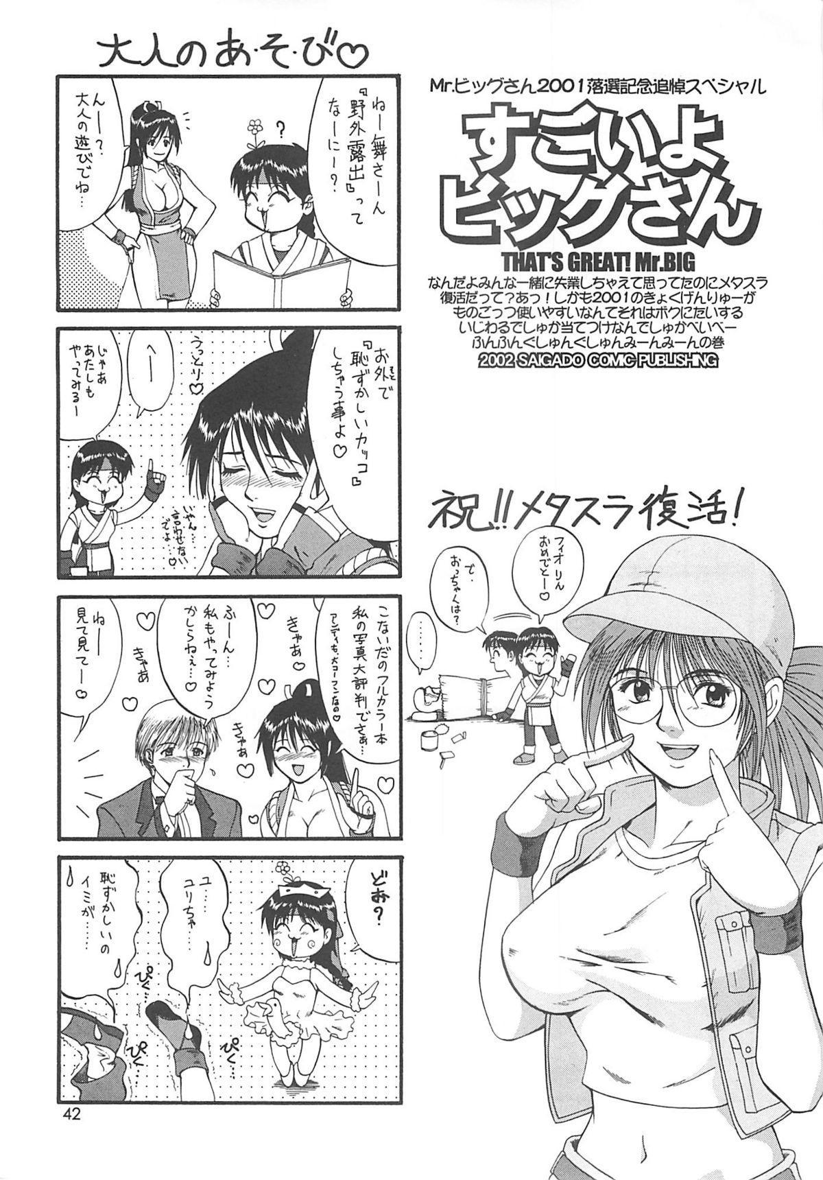 The Yuri & Friends 2001 40