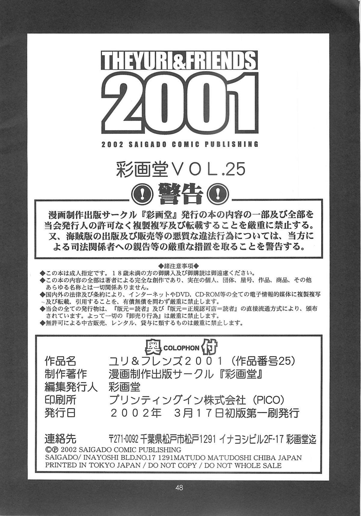 The Yuri & Friends 2001 46