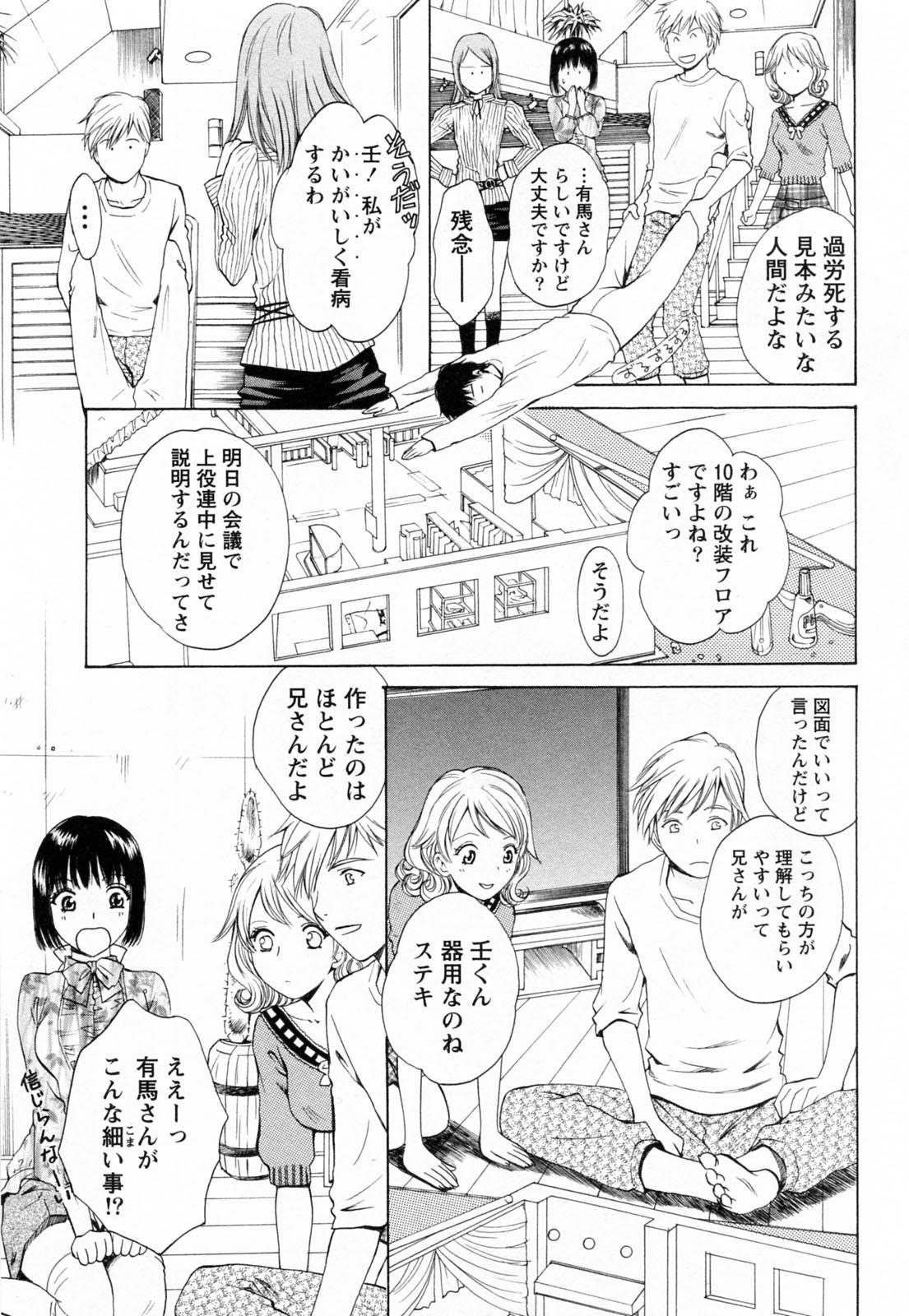 F no Megami - Jou 128