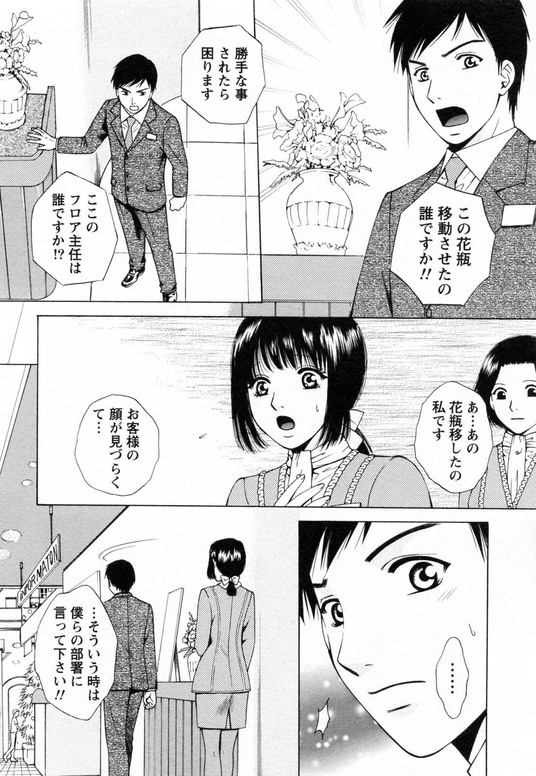 F no Megami - Jou 13
