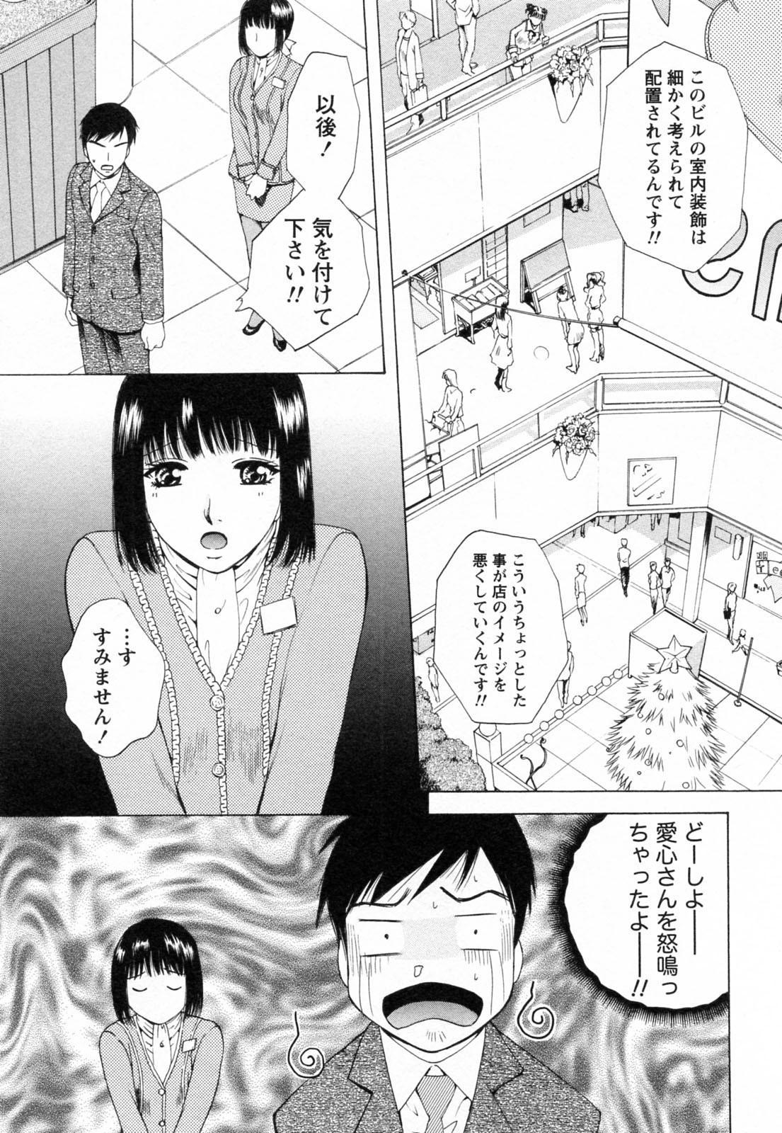 F no Megami - Jou 14