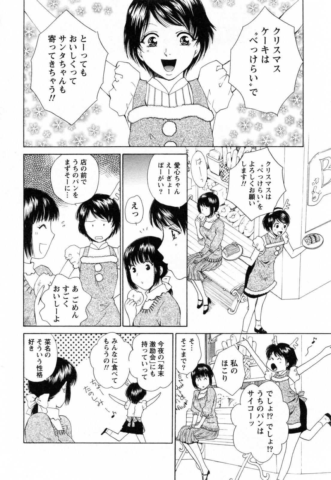 F no Megami - Jou 149