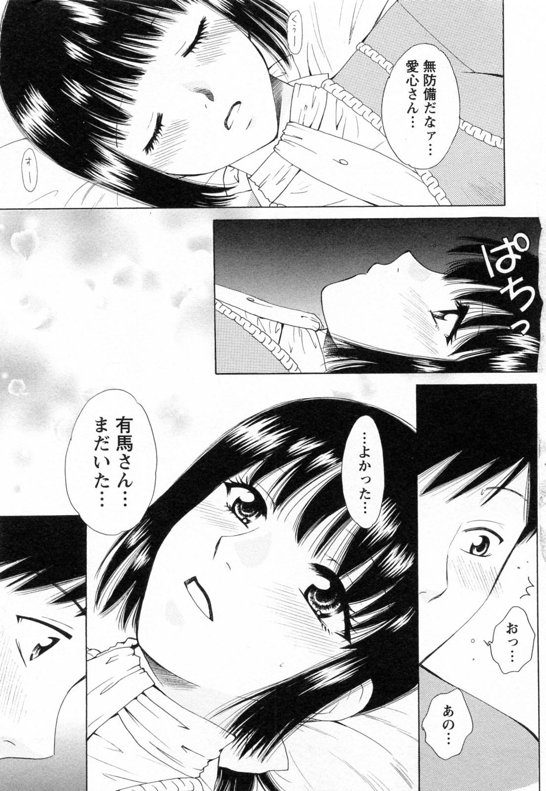 F no Megami - Jou 158