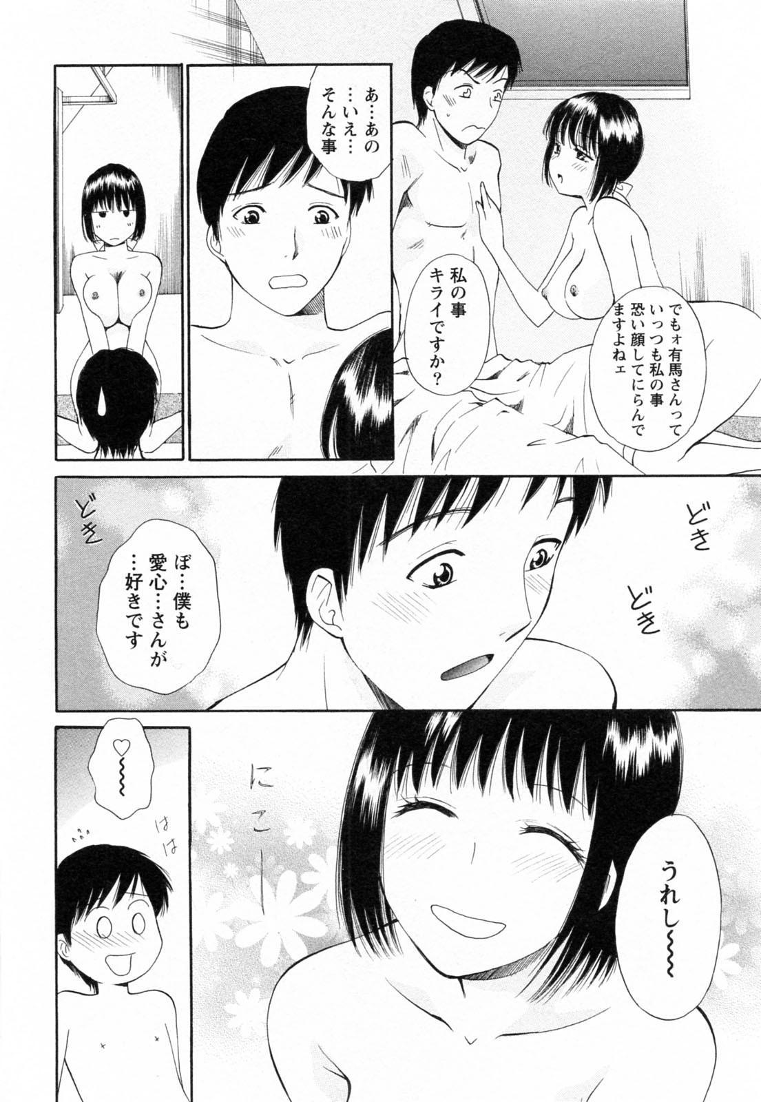F no Megami - Jou 177