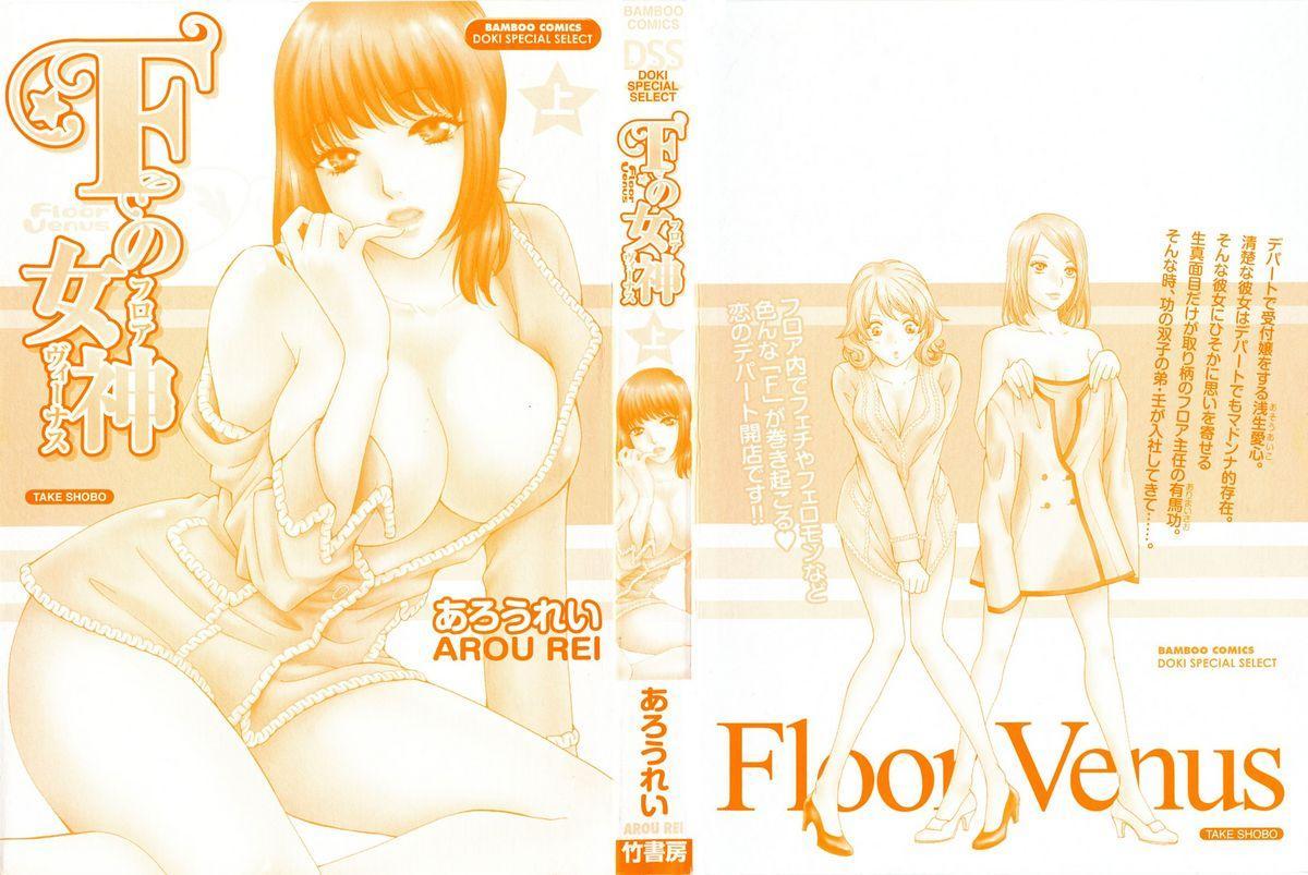 F no Megami - Jou 1