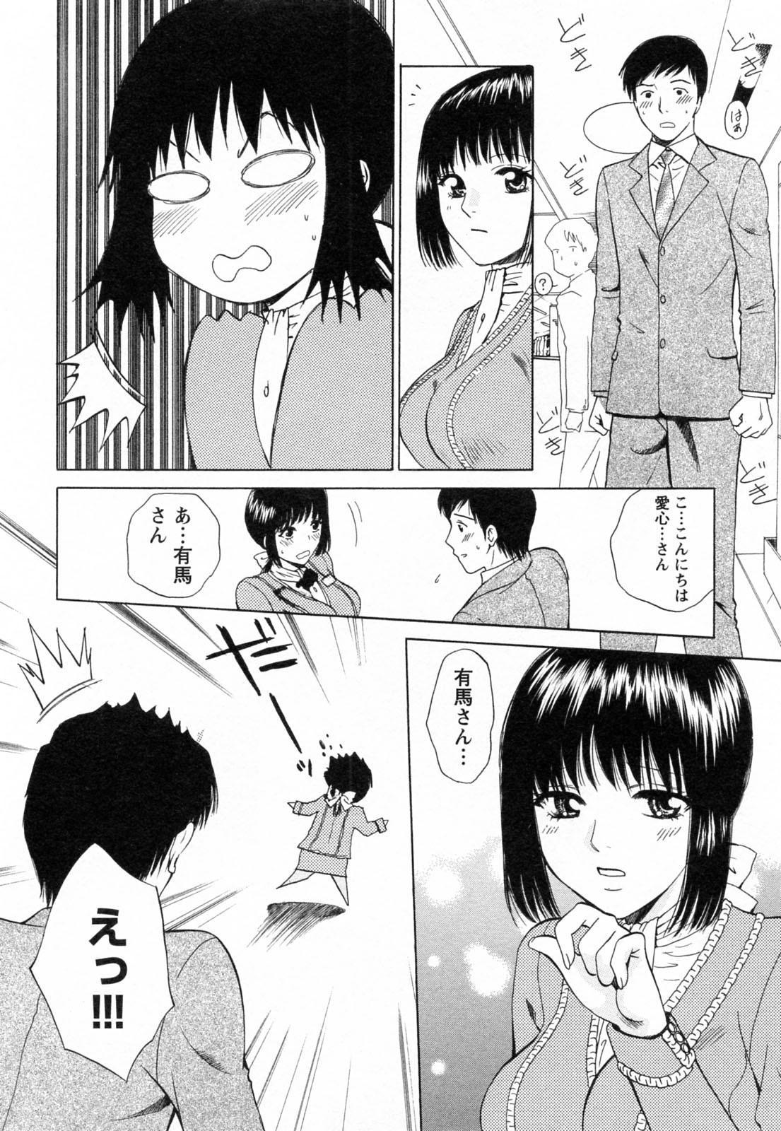 F no Megami - Jou 203
