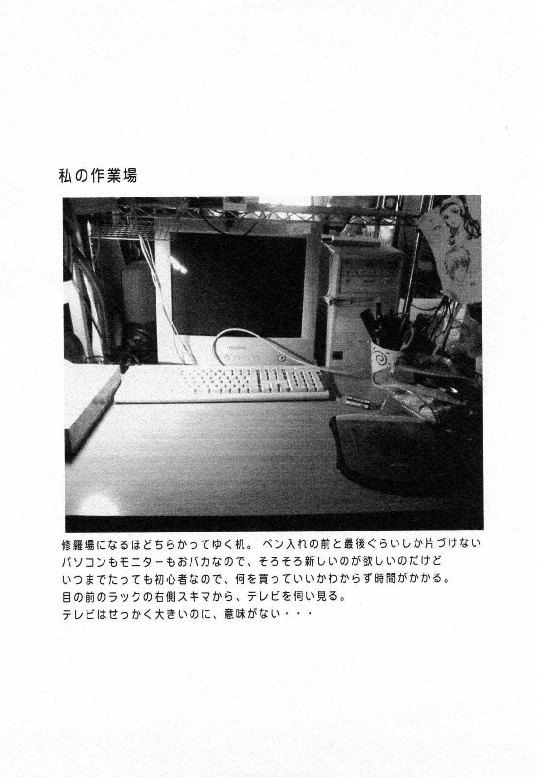 F no Megami - Jou 222